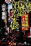 実録 新宿ヤクザ伝―阿形充規とその時代 (幻冬舎アウトロー文庫)