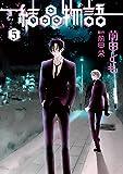 結晶物語(5) (ウィングス・コミックス)