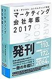 PDFを無料でダウンロード マーケティング会社年鑑2017