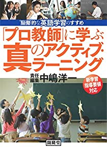 """「プロ教師」に学ぶ真のアクティブ・ラーニング―""""脳働""""的な英語学習のすすめ"""