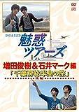 DVD&DJCD「魅惑ツアーズ 増田俊樹&石井マーク 編」後編[DVD]