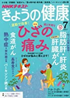 NHKきょうの健康 2017年7月号 [雑誌] (NHKテキスト)