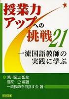 授業力アップへの挑戦〈21〉一流国語教師の実践に学ぶ (授業力アップへの挑戦 21)