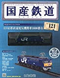 国産鉄道コレクション全国版(121) 2018年 10/3 号 [雑誌]