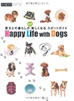 Happy Life with Dogs―愛犬との暮らしがもっと楽しくなるスポットガイド (アルファラヴィガイドブックスシリーズ)