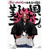 ボビー・オロゴンの日本文化講座 美しい国,ニッポン。 [DVD]