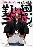ボビー・オロゴンの日本文化講座 美しい国、ニッポン。[DVD]