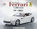 レ・グランディ・フェラーリ 15号 (FF 2011) [分冊百科] (モデル付) (レ・グランディ・フェラーリ・コレクション)