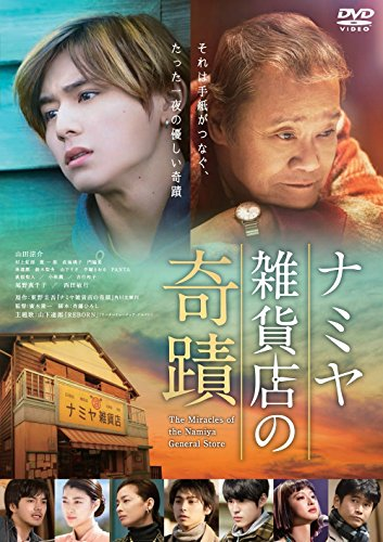 ナミヤ雑貨店の奇蹟 [DVD]...