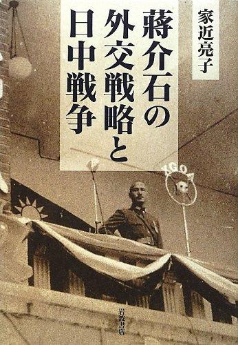 蒋介石の外交戦略と日中戦争の詳細を見る