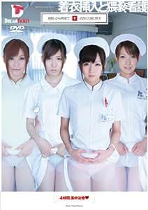 昼間っから病室で白衣の天使と性交 4時間 [DVD]