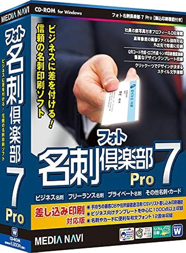 苦いカイウス章メディアナビ フォト名刺倶楽部7 Pro [差込印刷機能付き] 2ラ