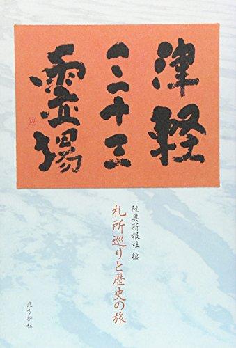 津軽三十三霊場―札所巡りと歴史の旅