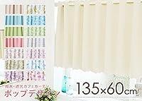 撥水・遮光カフェカーテン*パステル サイズ:巾135×丈60cm 1枚入(ピンク)