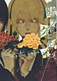 賭ケグルイ(4) (ガンガンコミックスJOKER)