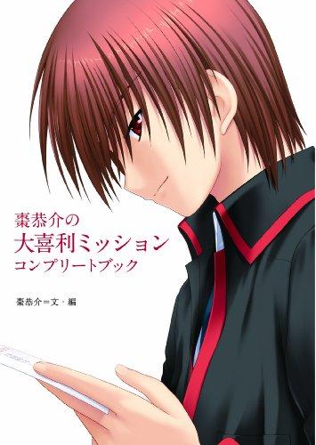 棗恭介の大喜利ミッションコンプリートブック