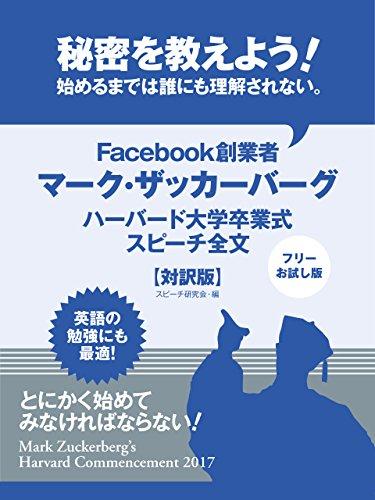 【フリーお試し版】秘密を教えよう! 始めるまでは誰にも理解されない。 Facebook創業者マーク・ザッカーバーグ ハーバード大学卒業式スピーチ全文【対訳版】