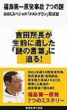 福島第一原発事故 7つの謎 (講談社現代新書) 画像