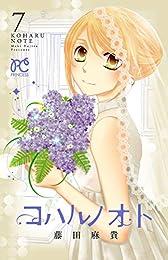 コハルノオト 7 (プリンセス・コミックス)
