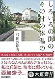 しろいろの街の、その骨の体温の (朝日文庫) 画像