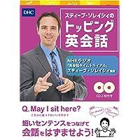 CD付 スティーブ・ソレイシィのトッピング英会話
