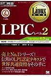 Linux教科書 LPICレベル2 Version4.0対応 (EXAMPRESS)