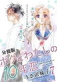 ボクとわたしの10年恋 分冊版(7) (パルシィコミックス)