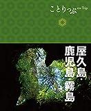 ことりっぷ 屋久島・鹿児島・霧島 (まっぷる)