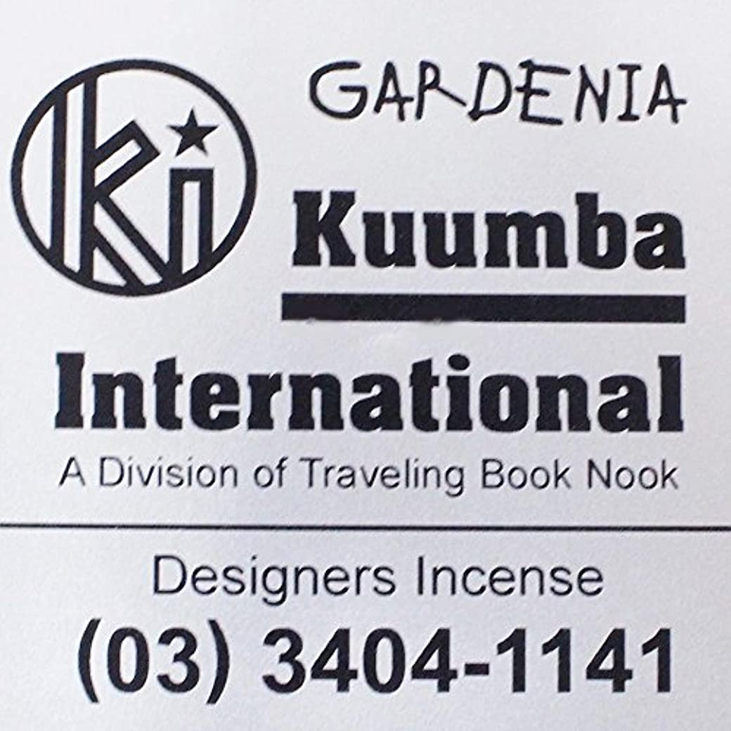 性別おっと誰か(クンバ) KUUMBA『incense』(GARDENIA) (Regular size)