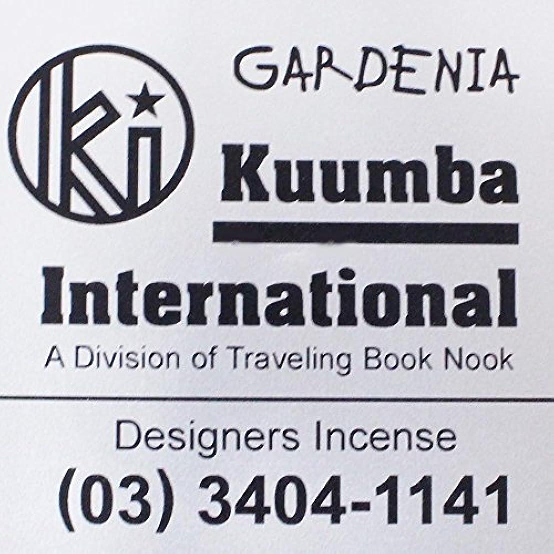 献身保存する実験をする(クンバ) KUUMBA『incense』(GARDENIA) (Regular size)