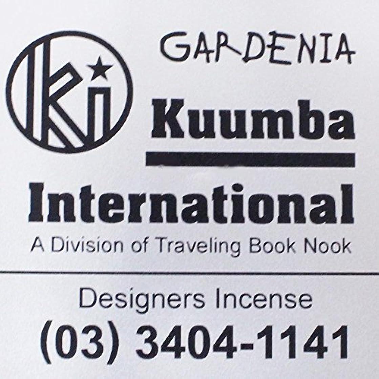 説得力のある爆弾租界(クンバ) KUUMBA『incense』(GARDENIA) (Regular size)