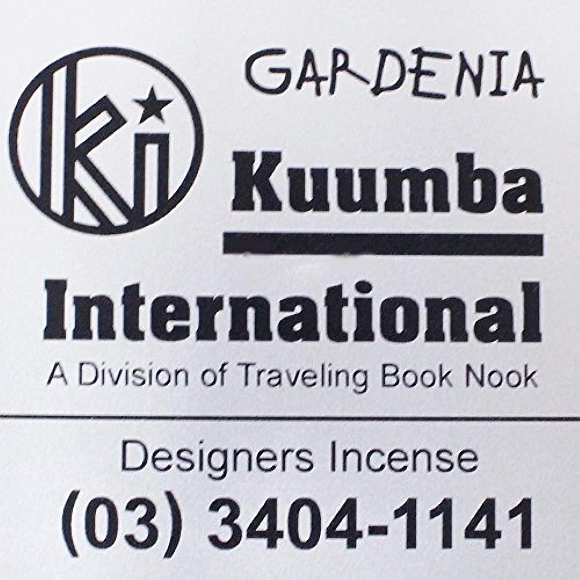 契約する知っているに立ち寄るそれ(クンバ) KUUMBA『incense』(GARDENIA) (Regular size)