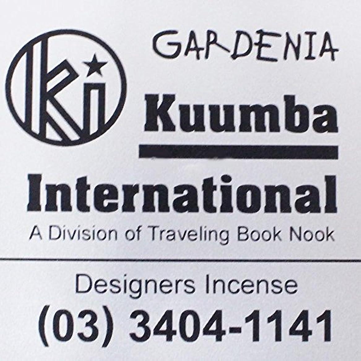 金銭的な安定しました余韻(クンバ) KUUMBA『incense』(GARDENIA) (Regular size)