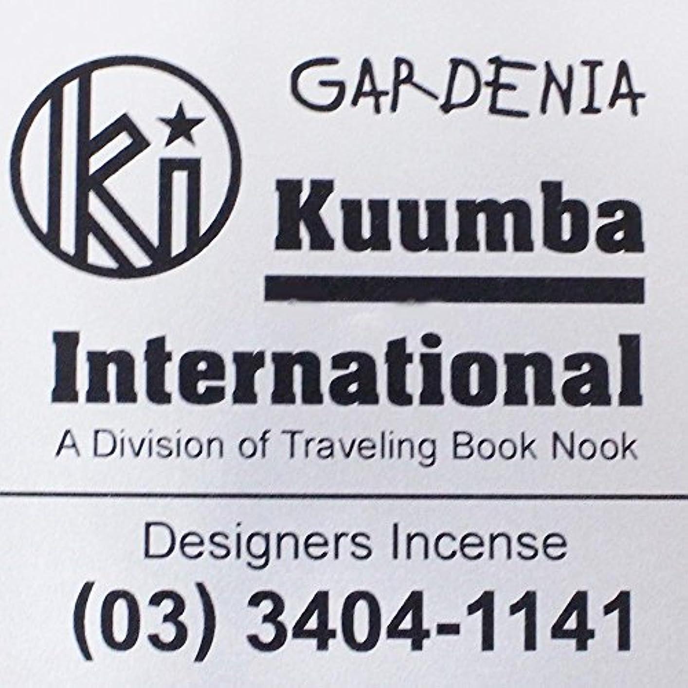 火炎裏切り者終点(クンバ) KUUMBA『incense』(GARDENIA) (Regular size)