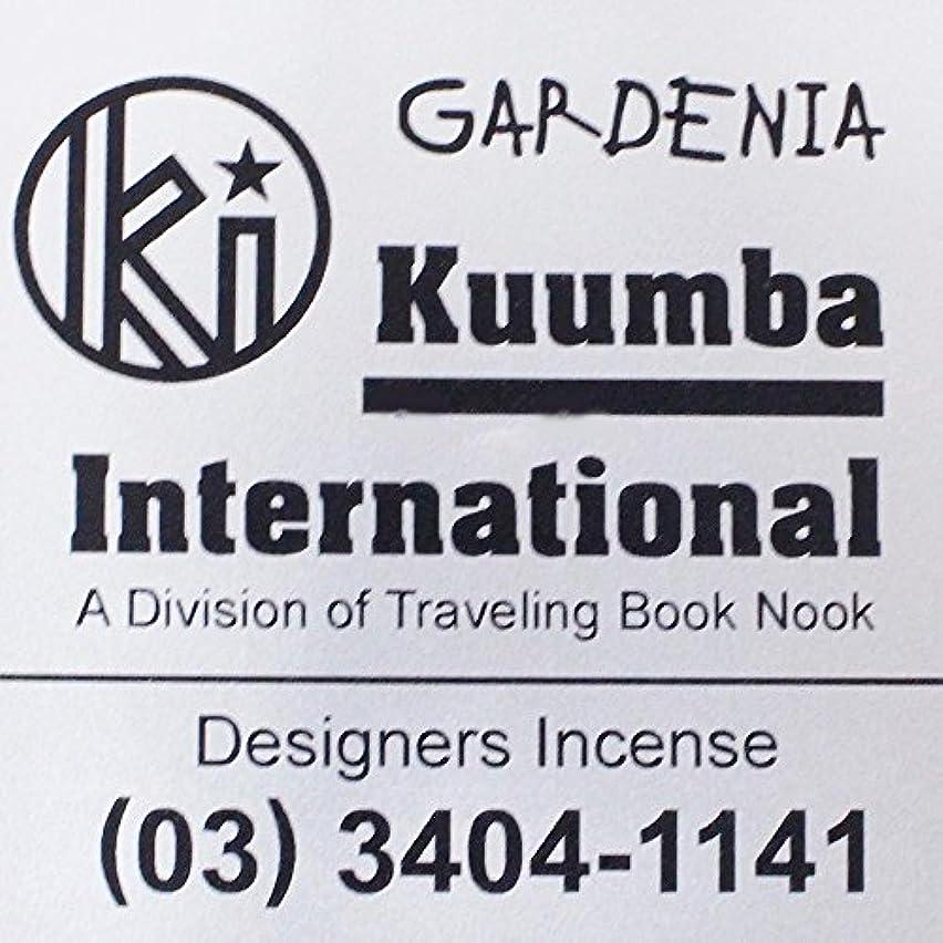 サイバースペース操る抗議(クンバ) KUUMBA『incense』(GARDENIA) (Regular size)