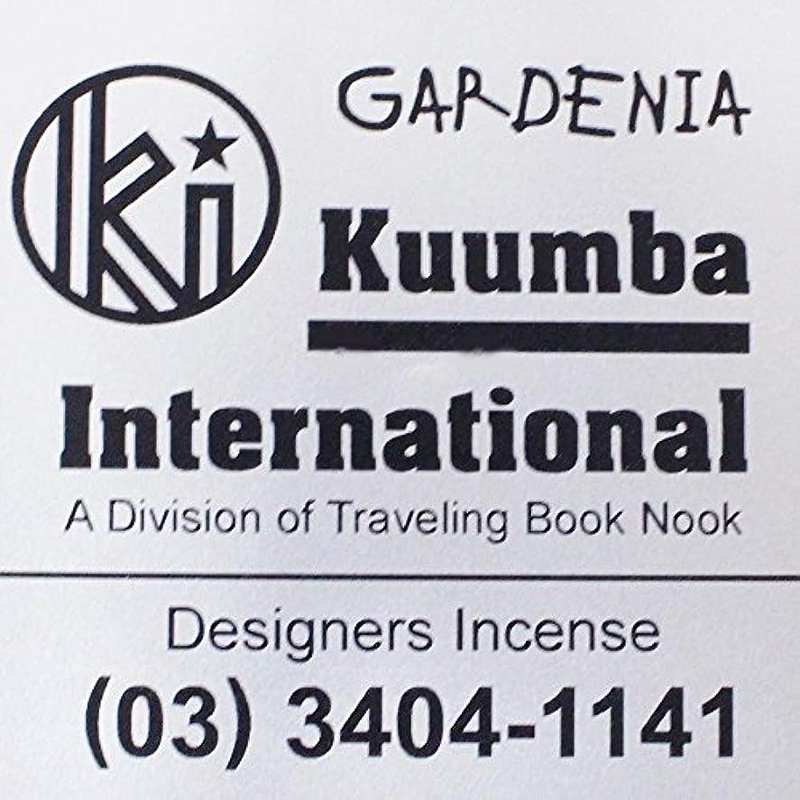 靄鍔パーチナシティ(クンバ) KUUMBA『incense』(GARDENIA) (Regular size)