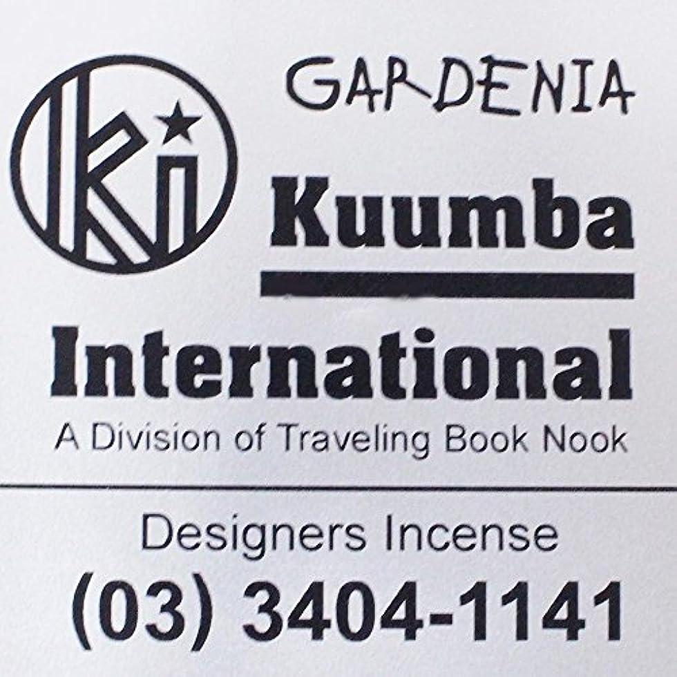 カフェテリア部分的に花束(クンバ) KUUMBA『incense』(GARDENIA) (Regular size)