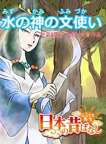 【フルカラー】「日本の昔ばなし」 水の神の文使い (eEHON コミックス)