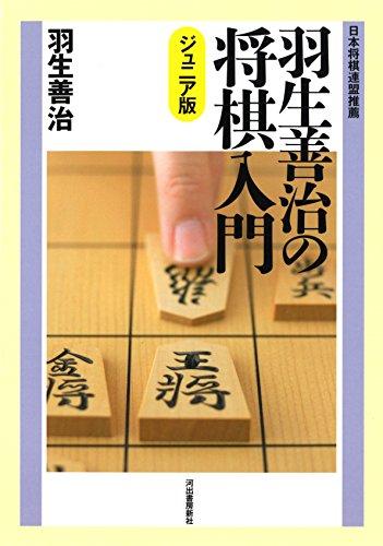 羽生善治の将棋入門 ジュニア版の詳細を見る
