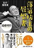 落第坊主の履歴書 (日経文芸文庫) 画像