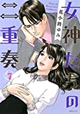 女神たちの二重奏(7) (MB COMICS)