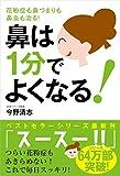 鼻は1分でよくなる! ──花粉症も鼻づまりも鼻炎も治る!