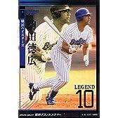 【プロ野球オーナーズリーグ】駒田 徳広 横浜ベイスターズ レジェンド 《OWNERS LEAGUE 2011 04》ol08-l-012
