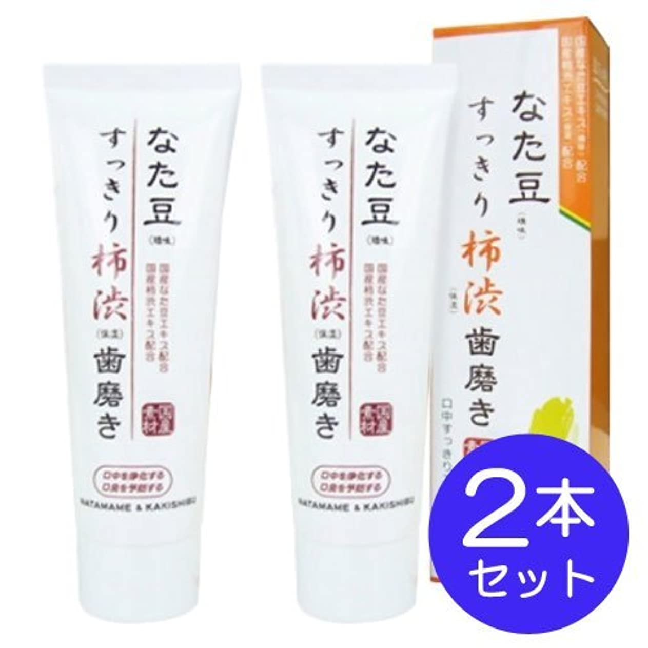 編集者シソーラスシャークなた豆すっきり柿渋歯磨き粉 (2個)