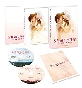 【早期購入特典あり】8年越しの花嫁 奇跡の実話 豪華版 初回限定生産(オリジナルA5クリアファイル) [Blu-ray]