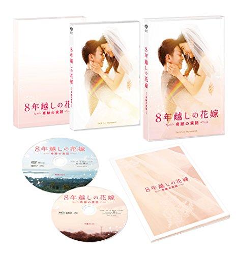 8年越しの花嫁 奇跡の実話 豪華版(初回限定生産) [Blu-ray]