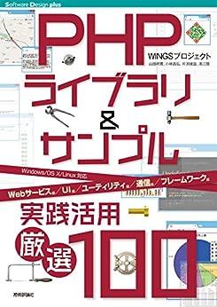 [WINGSプロジェクト]のPHPライブラリ&サンプル実践活用[厳選100] Software Design Plus