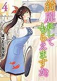 綺麗にしてもらえますか。(4) (ヤングガンガンコミックス)