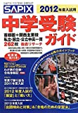 SAPIX 中学受験ガイド〈2012年度入試用〉