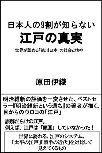 日本人の9割が知らない江戸の真実 世界が認める「徳川日本」の社会と精神 (SB新書)